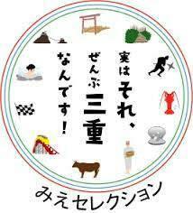 みえセレクション 新聞掲載