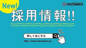 採用情報_リニューアル.jpg