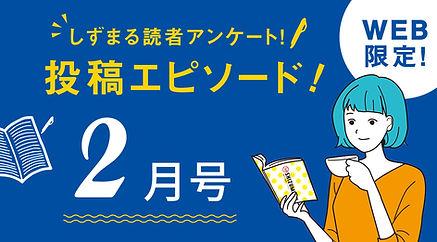 アンケート結果_2月号.jpg