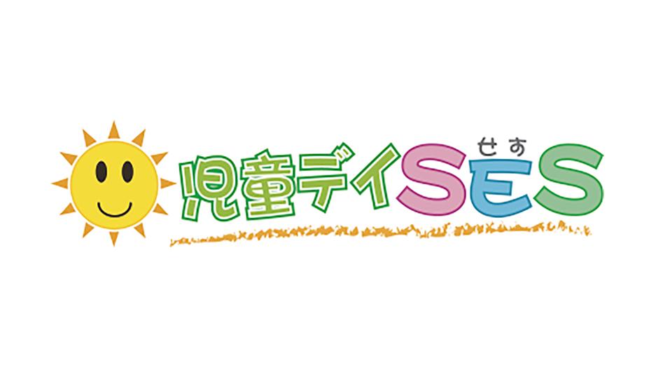 SES様2008