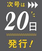 発行日20.jpg