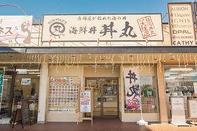 海鮮丼専門店 駿河丼丸 焼津大住店