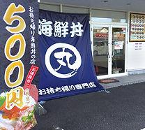 お持ち帰り専門店 丼丸幸一 藤枝五十海店