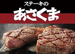 ステーキのあさくま 藤枝店