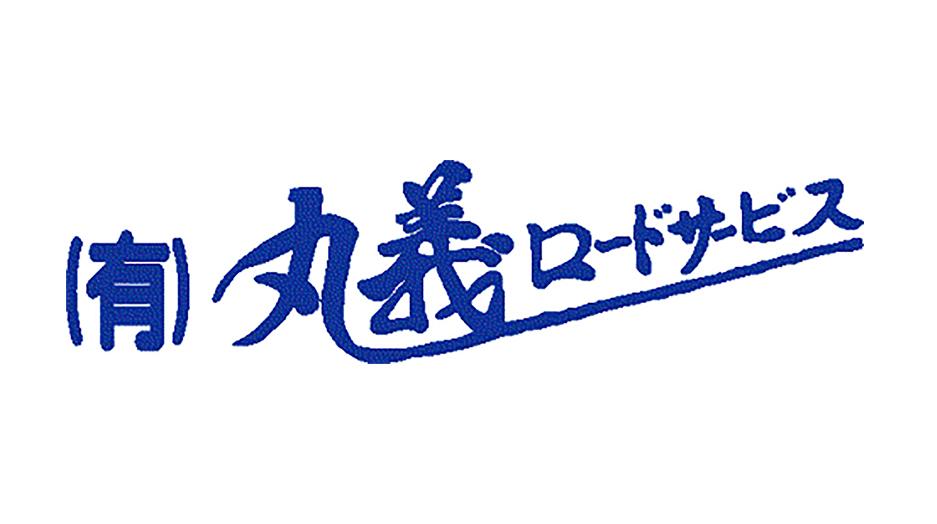 丸義ロードサービス様2011
