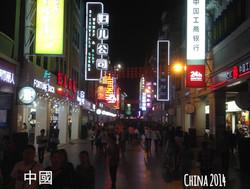2 China Tour – 1@2x