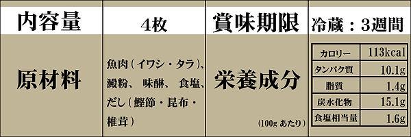 商品情報横.jpg