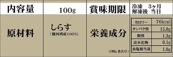 生シラス商品情報.jpg