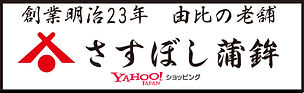 さすぼしロゴ.jpg