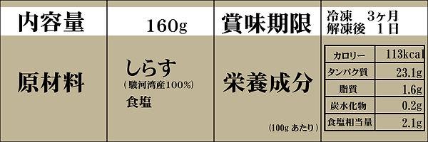 釜揚げシラス商品情報.jpg
