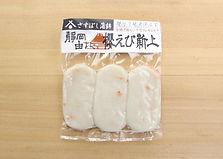 桜えび新上.jpg