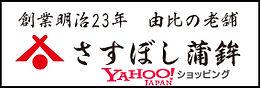 さすぼしロゴうぃx.jpg