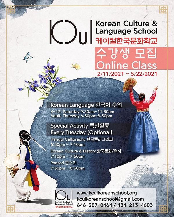2021_Spring_KoreanSchool.jpg