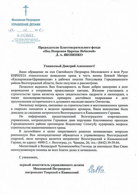 Письмо 2018.12.24 МоскПатриархия №01-685
