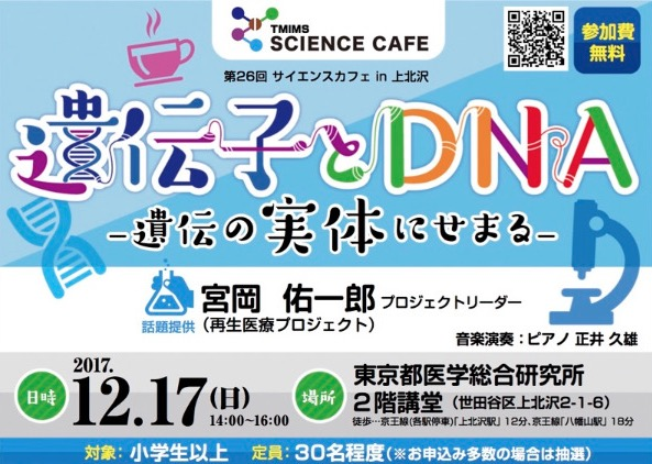 Science Cafe 2017