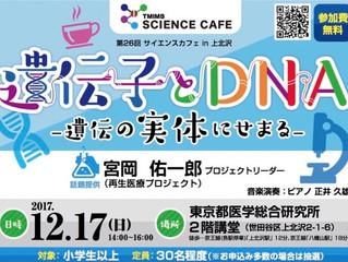 サイエンスカフェを開催 / Organize a Science Cafe