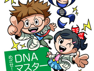 "小学生チャレンジスクール めざせDNAマスター / Elementary School Kids, Special Class ""Aim to Be a DNA Master"""