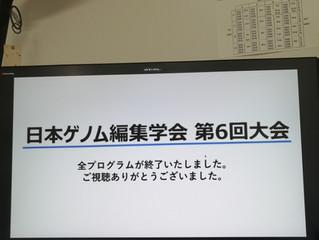 日本ゲノム編集学会第6回大会オンライン / 6th Annual Meeting of The Japanese Society for Genome Editing Online