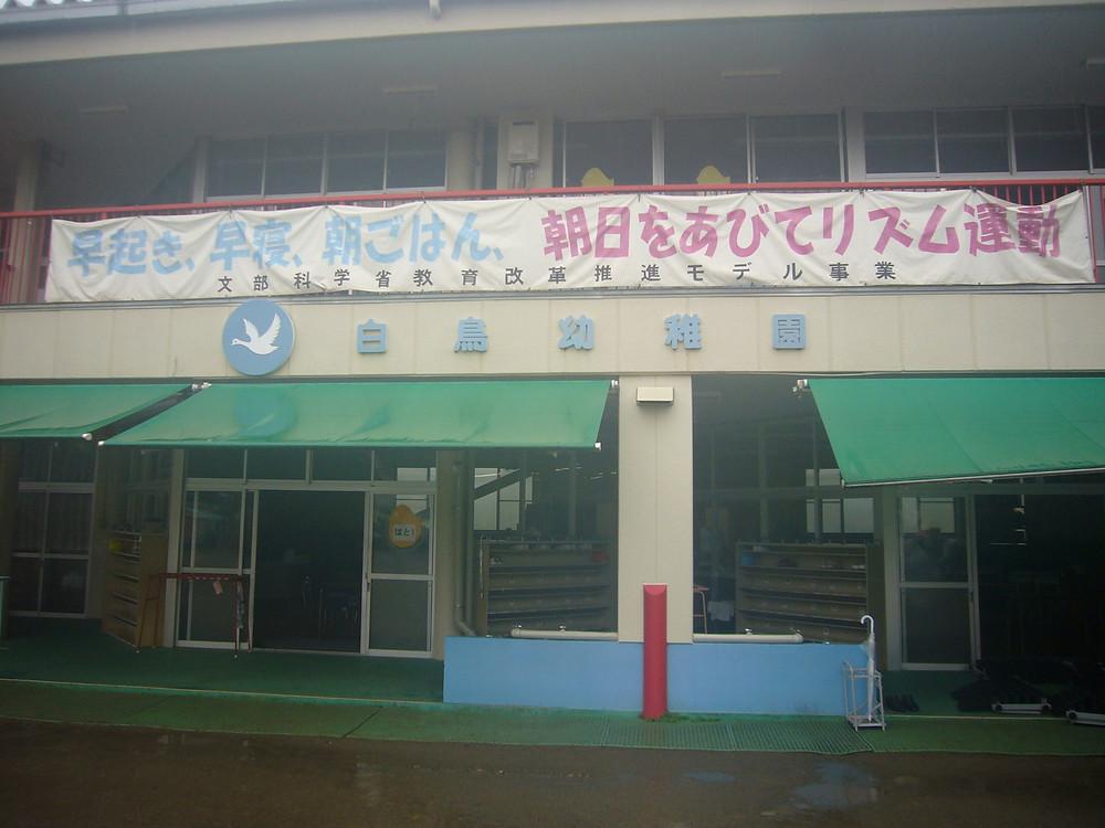 通っていた幼稚園/My old preschool
