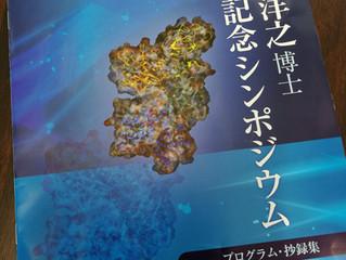 反町洋之博士 追悼記念シンポジウム・偲ぶ会 / Memorial Symposium and Ceremony for Dr. Hiroyuki Sorimachi