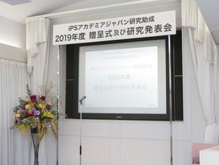 iPSアカデミアジャパン研究助成贈呈式/Presentation Ceremony of iPS Academia Japan, Inc. Research Grant