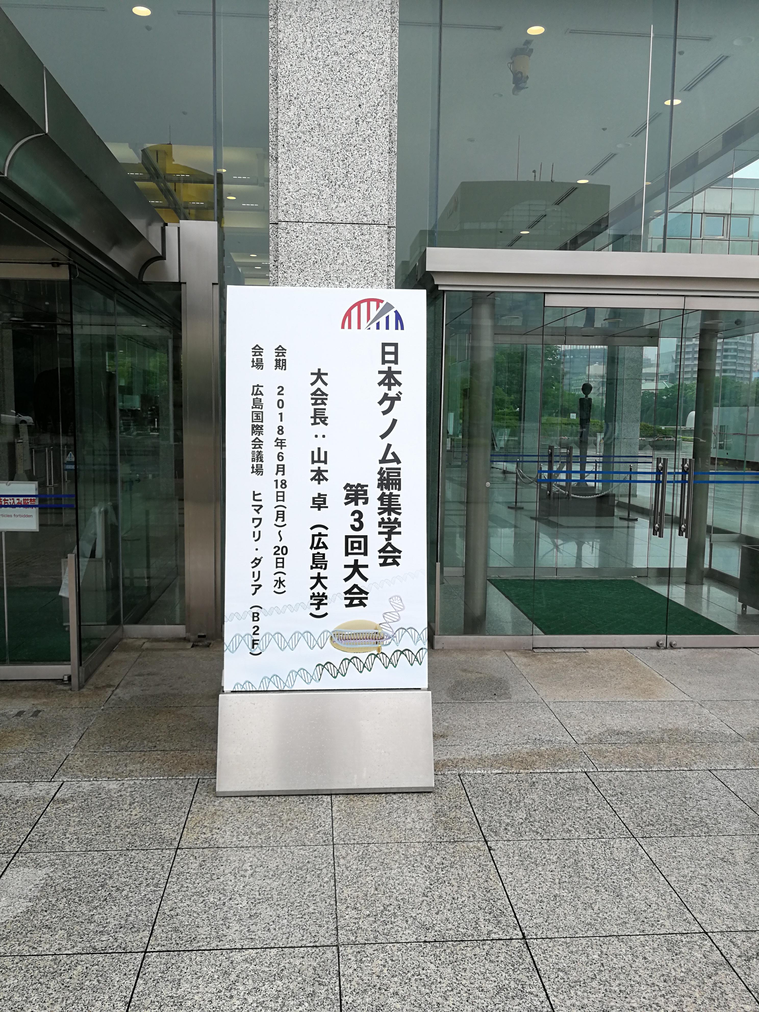 日本ゲノム編集学会第3回大会@広島