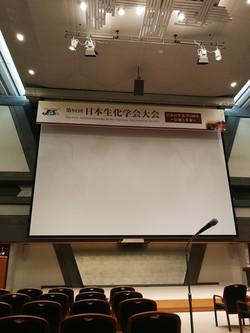 第91回日本生化学会@国立京都国際会館
