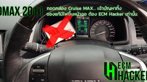 DMAX 2012 ถอดกล่อง Cruise พ่วงทิ้ง แปลงกลับระบบแท้