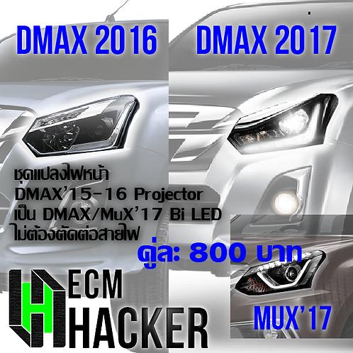 สายไฟแปลงไฟหน้าDMAX 2016-2017