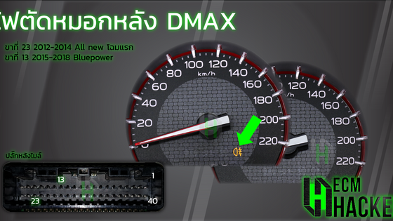 ไฟตัดหมอกหลัง DMAX