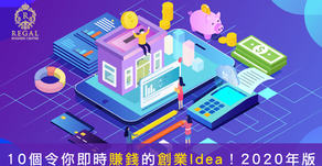 創業idea-10個令你即時賺錢點子!2020年版