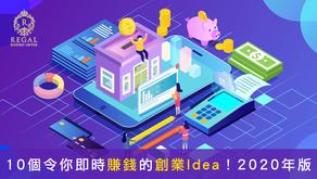 創業idea-10個令你即時賺錢點子!2021年版