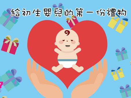 Happy Babe 嬰兒用品 —給寶寶最好的保護和照顧