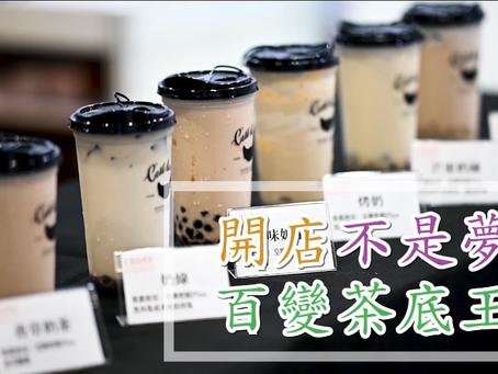 香港創業入門 開手搖飲品店 奶茶 系列
