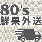 80's鮮果外送.jpg