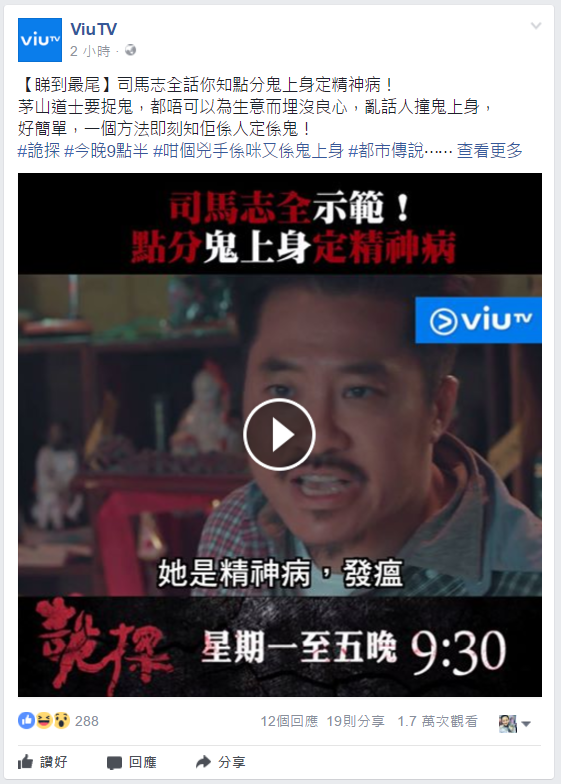Viu TV 真人 社交媒體行銷