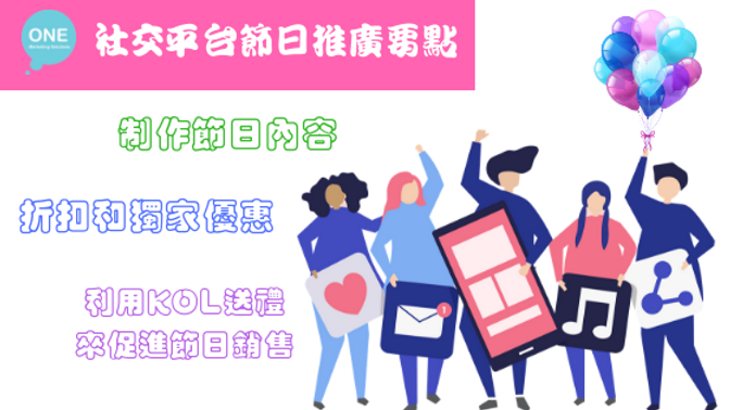 社交平台推廣.png