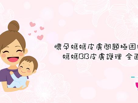 懷孕 媽媽皮膚 問題 ( 妊娠紋 )極困擾? 媽媽皮膚護理 全面攻略