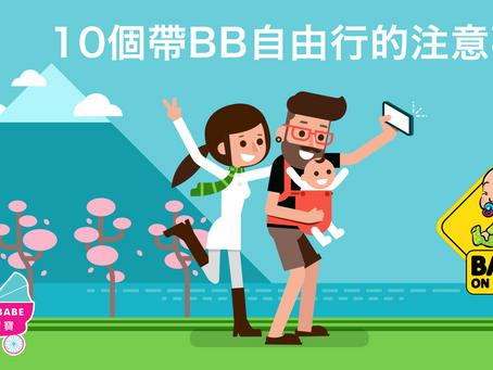 10個帶BB自由行的注意事項