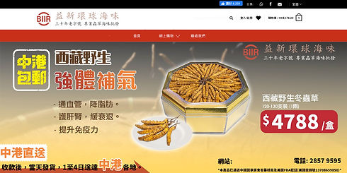 Yat Sun Website - Home page Banner.jpg