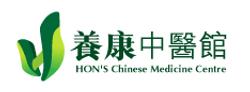 養康香港中醫診所 HON'S CHINESE MEDICINE CENTRE