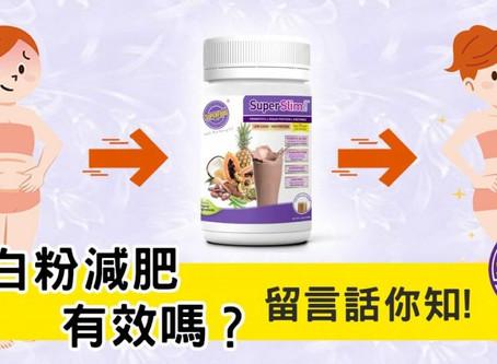 減肥 代餐 蛋白粉能 快速減肥 嗎?蛋白粉推薦 的 使用方法