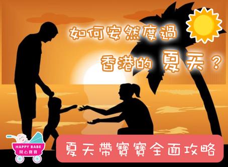 如何安然度過香港的夏天?夏天帶寶寶全面攻略