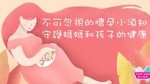 不可忽視的 懷孕 小須知:守護媽媽和孩子的健康