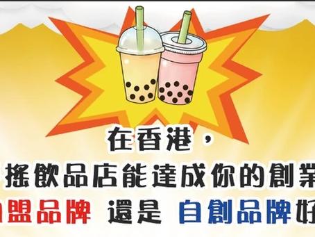 在香港,加盟手搖飲品店 能達成你的 創業夢 嗎? 加盟品牌 還是 自創品牌 好?