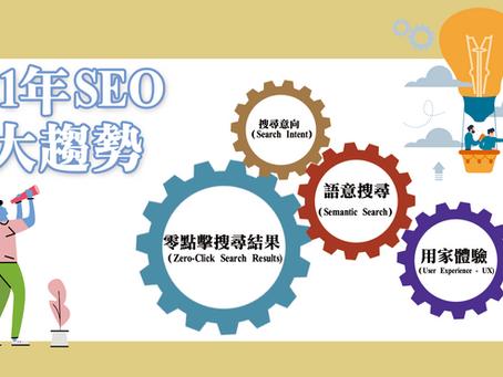 SEO - 2021年5大SEO趨勢如何讓客戶在更容易搜尋器中找到你?