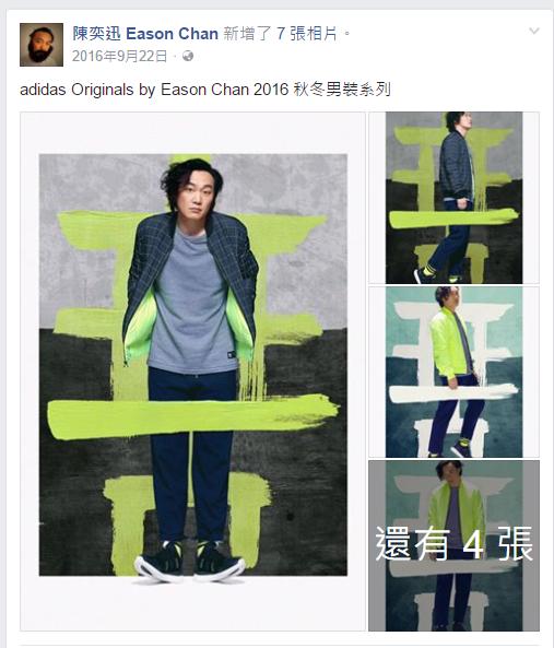 Eason Chan 表情網上行銷例子