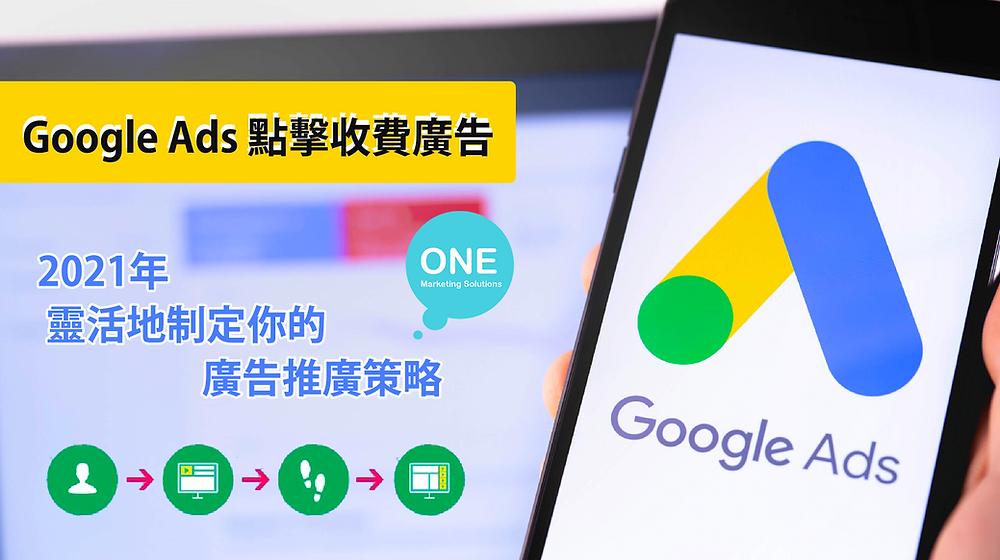 Google 點擊收費廣告(Google Ads) -  2021年 靈活地制定你的 廣告推廣策略