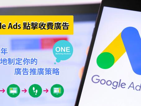 Google 點擊收費廣告( Google Ads ) -  2021年 靈活地制定你的 廣告推廣策略