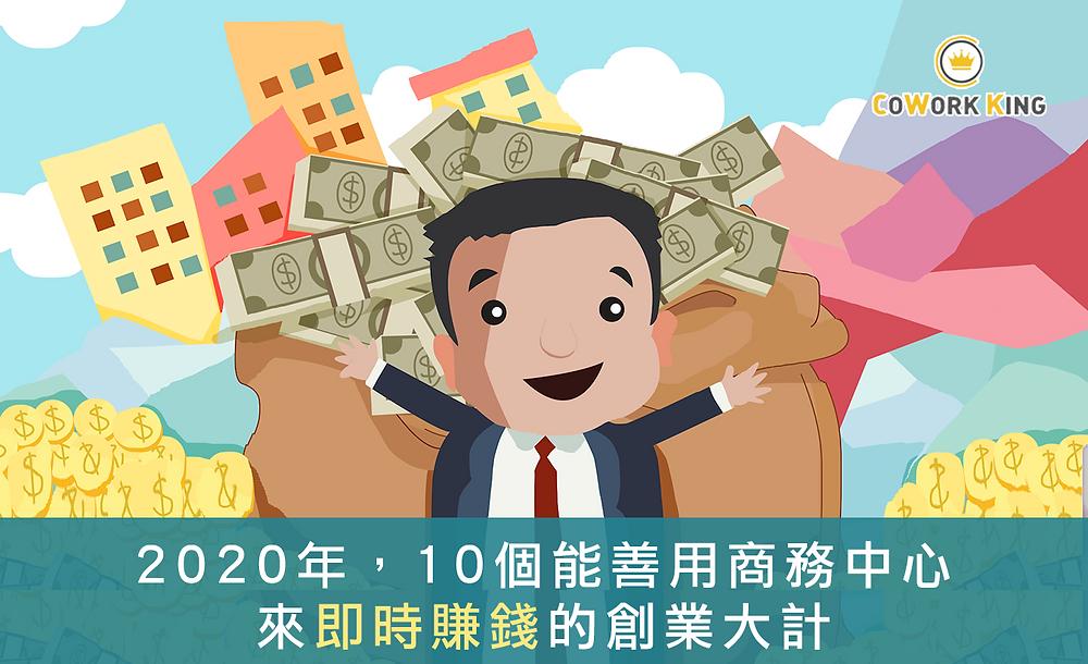 10個能善用 商務中心 來即時賺錢的 創業 大計